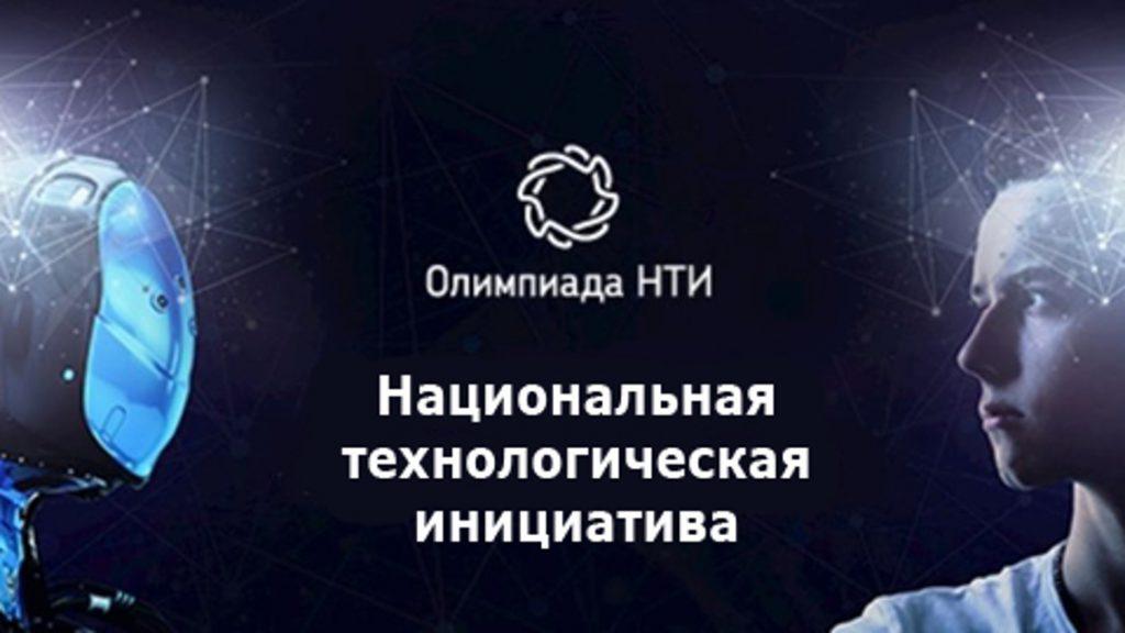 Новые возможности для обучающихся Республики Марий Эл: МарГУ – площадка подготовки и проведения Олимпиады НТИ